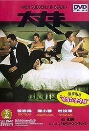 Daai cheung foo Poster