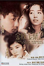 Who's the Man, Who's the Woman Poster