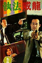Zhi fa wei long Poster