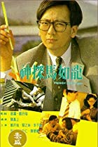 Image of Shen tan Ma Ru-Long