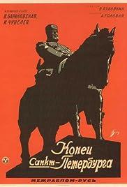 Konets Sankt-Peterburga Poster