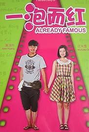 Yi Pao Er Hong Poster