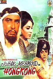 Johar Mehmood in Hong Kong Poster