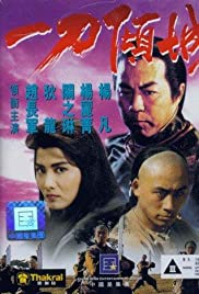 Yat do king sing (1993) Poster - Movie Forum, Cast, Reviews