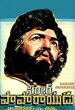 Sardar Papa Rayudu