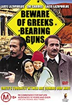 Beware of Greeks Bearing Guns