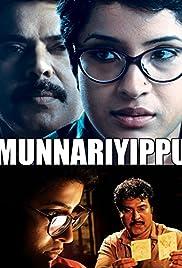 Munnariyippu(2014) Poster - Movie Forum, Cast, Reviews