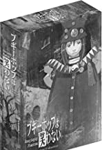 Boogiepop Never Laughs: Boogiepop Phantom