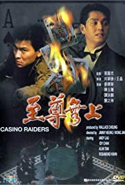 Zhi zun wu shang(1989) Poster - Movie Forum, Cast, Reviews