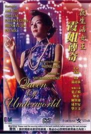 Ye sheng huo nu wang - Ba jie chuan qi Poster