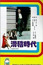 Image of Hua ji shi dai