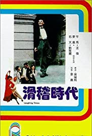 Hua ji shi dai Poster