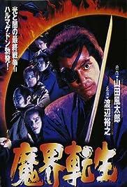 Reborn from Hell II: Jubei's Revenge Poster