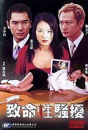 Chi meng sing siu yiu Poster