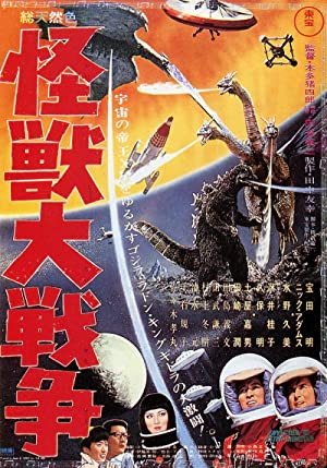 Invasion of Astro-Monster poster