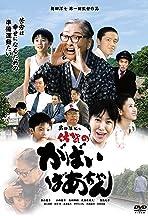 Saga no gabai-baachan