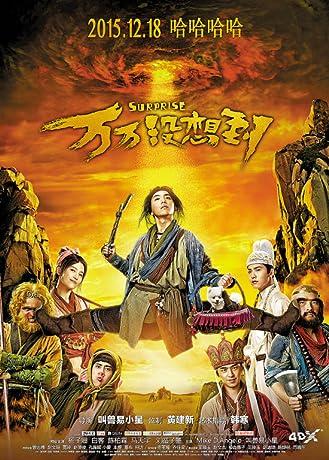 Wan wan mei xiang dao (2015)