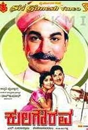 Kula Gourava Poster