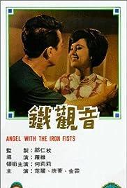 Tie guan yin Poster