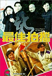 Mad Mission V: The Terracotta Hit(1989) Poster - Movie Forum, Cast, Reviews