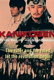 Kanikôsen(2009) Poster - Movie Forum, Cast, Reviews
