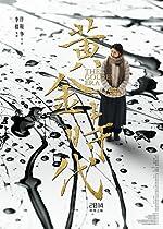 The Golden Era(2014)