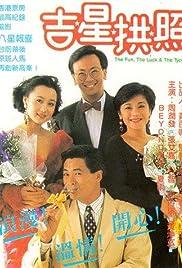 Gat seng gung ziu(1990) Poster - Movie Forum, Cast, Reviews