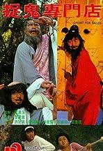 Zhuo gui zhuan men dian