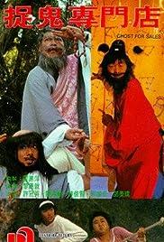 Zhuo gui zhuan men dian Poster