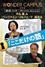 10.16 Conspiracy Theories of Benjamin Fulford and Kaoru Nakamaru: The 5th. Wonder Campus