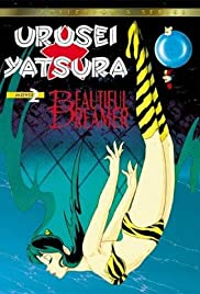Urusei Yatsura 2: Beautiful Dreamer (1984) Poster - Movie Forum, Cast, Reviews