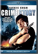 Crime Story(1993)