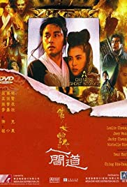 A Chinese Ghost Story II (1990) Poster - Movie Forum, Cast, Reviews