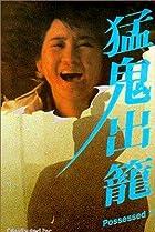 Image of Meng gui chu long