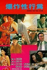 Wu yue ying chun Poster