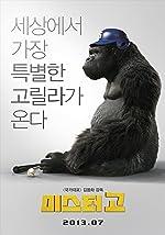 Mr Go(2013)