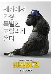 Watch Movie Mr. Go (2013)