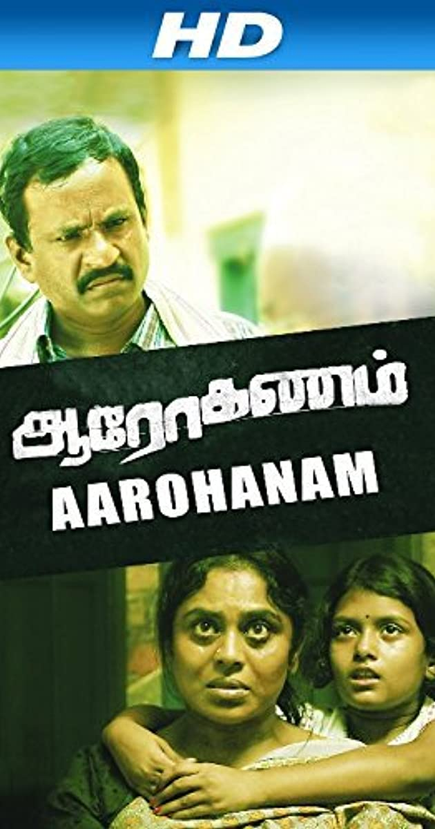 aarohanam 2012 release info imdb