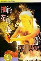 Image of Cui hua shen long jiao