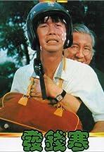 Qian zuo guai
