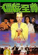 Jiang shi zhi zun