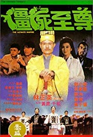 Jiang shi zhi zun Poster