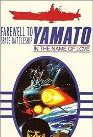 Saraba uchû senkan Yamato: Ai no senshitachi Poster