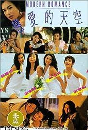 Lian ai de tian kong Poster