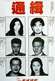 Sheng Gang yi hao tong ji fan (1994) Poster - Movie Forum, Cast, Reviews