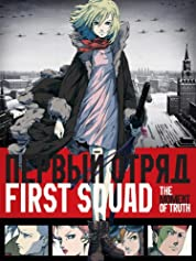 First Squad: The Moment Of Truth (2009)