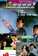 Lao hu chu geng II