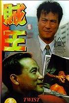 Zei wang (1995) Poster
