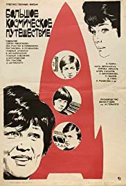 Bolshoe kosmicheskoe puteshestvie (1975) Poster - Movie Forum, Cast, Reviews
