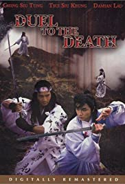 Duel to Death (1983) Poster - Movie Forum, Cast, Reviews